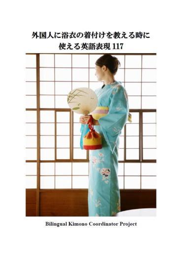 Kimono-English-PDF117.jpg
