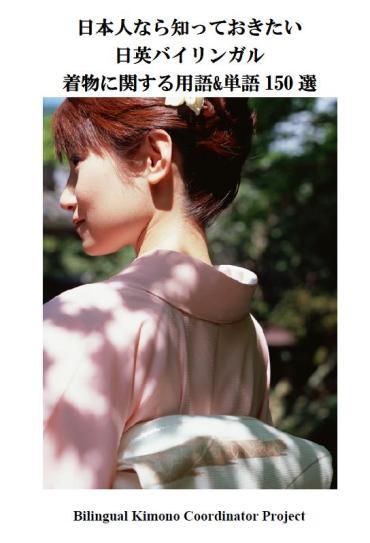 Kimono-English-PDF150.jpg