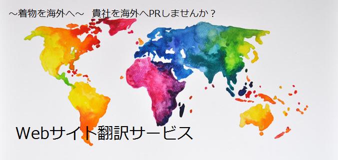 kimono-web-translation.png