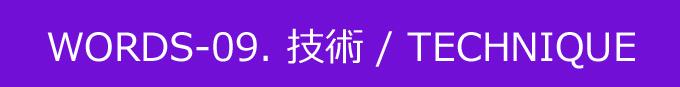 kimono-techo-menu_w9
