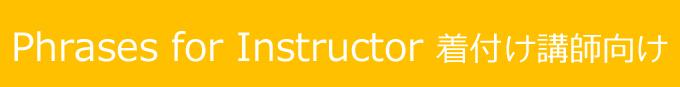 phrasesforinstructor-menu1
